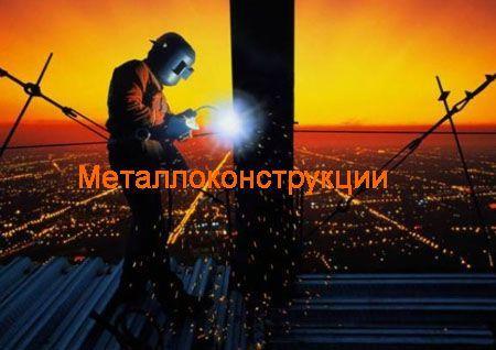 Металлоконструкции Сургут